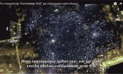 EvromaidanSosDocum